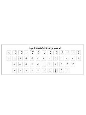 برچسب کیبورد حروف فارسی طرح کریستال