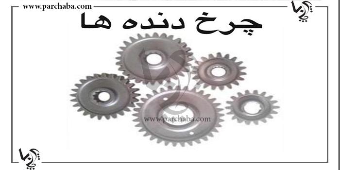 چرخ دنده ها یا درایو کارتریج لیزری