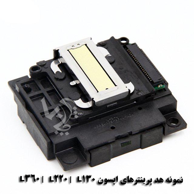 نمونه هد پرینترهای اپسون L130 | L220 | L360